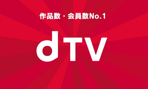 dTV 特徴