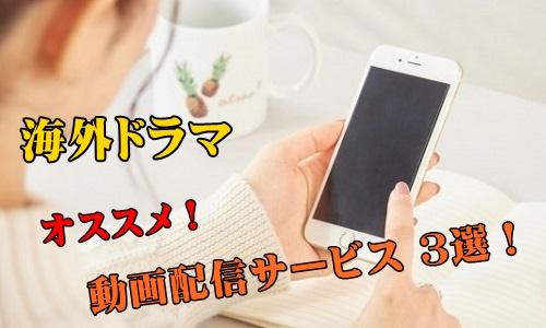 海外ドラマ 動画配信サービス