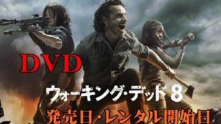 ウォーキングデッド8 DVD