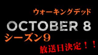ウォーキングデッド シーズン9 放送日