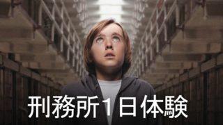 刑務所1日体験